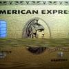 アメリカン・エキスプレス ゴールドカード入会するならAmazonキャンペーンがお得[2018年6月時点]