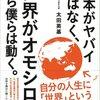 【本の感想】日本がヤバイではなく、世界がオモシロイから僕らは動く。 の感想