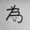 今日の漢字154