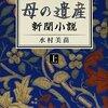 第41号:「母の遺産」に出てくる箱根のホテル