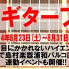 【急告】浦和ギターフェス!