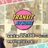 本日22時ライブ配信『福岡から生放送!旅博で新鮮な旅情報仕入れてきました!』