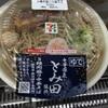 セブンイレブン 中華蕎麦とみ田監修 3種肉盛り中華そば 食べてみました