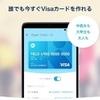VISAプリペイドカード『KYASH』の登録・使用・リアルカード到着までの流れ