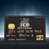 JCB THE CLASS(ザ・クラス)を20代で取得した方法・条件・年収を公開【幻のJCBブラックカード】