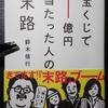 「宝くじで1億円当たった人の末路」書評
