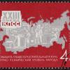 ソビエト社会主義共和国連邦 地図 4コペイカ