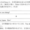 2020年度埼玉県公立高校入試問題のライティング問題から読み取るメッセージ