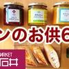【Youtube】成城石井 おすすめパンのお供6選をご紹介!