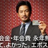 【PONEY】エポスカード発行で4,455ANAマイル+最大4,000ANAマイル
