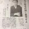 『瀬戸際のリベラル ー浅羽通明氏(7月14日 朝日新聞)』