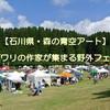 家族でおススメのイベント【石川県・森の青空アート】へ行って来ました!