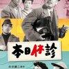 【映画感想】『本日休診』(1952) / 元陸軍中尉を演じる三國連太郎がオイシイ