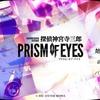 【探偵 神宮寺三郎 PRISM OF EYES(プリズム・オブ・アイズ)】今、新宿を舞台に再び事件が巡る。殺人、盗難、誘拐。あまたの事件が探偵を待ち受ける。【Switch・PS4・アークシステムワークス・レビュー】