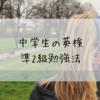中学生の英検準2級勉強法