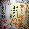 【新宿/寿司】1貫10円!? 20貫で200円! 歌舞伎町のハンパ無い「名前の無いお寿司屋さん」