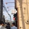 修行ロスからの日本縦断⑤仙台食べ歩き散歩(中華そば嘉一&村上餅店)