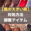 【靴のサイズが大きい時】対処方法&調整グッズの紹介(2019年版)