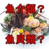 魚にまつわる【紛らわしい言葉】12選