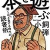 本を遊ぶ 小飼 弾著 (朝日文庫)