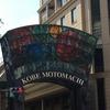 深夜4時までやっている浅草の喫茶店、ノッジ赤石