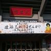 レキシ武道館ライブ2016に行ってきました! 感想(その1)