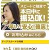 ティアラカードは東京都渋谷区渋谷3-6-20の闇金です。