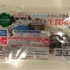 兵庫県産 パック入り殻付き真牡蠣 蒸し2