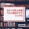 私が選ぶ2019年上半期の最新海外ドラマTOP5!
