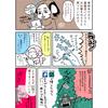 クリスタDebut★と理解力 の巻