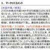 5月1日(火)SBI証券イブニングレポート :今日の東京市場は3日続伸。3カ月ぶり高値水準を回復