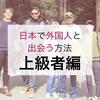 日本で外国人と出会う方法2選(上級者編)【Nagomi Home Visit体験談】【Huber. トモダチガイド体験談】
