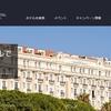 台湾にインターコンチネンタルホテルが初上陸