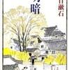 『明暗』夏目漱石(新潮文庫)