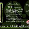 【木曜日の季節物】仙禽 さくら OHANAMI【FUKA🍶YO-I】