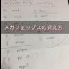 塾講バイトをやるなら英語を必ず教えよう!理由と教え方のコツを5つずつ記したい。