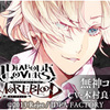 * game * 攻略 DiABOLiK LOVERS mb(Kou)。