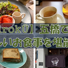 【mirokÜ】五橋で体に優しい食事を堪能♪【ミロク】
