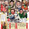 大阪■10/25■天神寄席10月席「酒は百笑の長」
