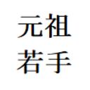 元祖若手のプログラミング奮闘記