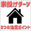 ダーツの家投げで注意するポイント3つと対策法【家投げ歴3年が語る】