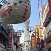 京都・大阪旅行☆2.3日目