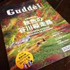 Guddei research  秋号  本日発売!!