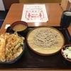 ボリュームランチ(天丼セット)