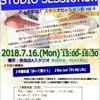スタジオセッションイベントVol.4 with HOTLINE2018 開催します!