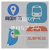 韓国旅行で使える!便利なアプリ