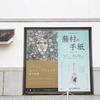 【兵庫・伊丹】伊丹市立美術館の「ルート・ブリュック 蝶の軌跡」展に行ってきました