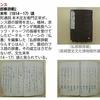 初めての訪仏日本人と仏和辞書