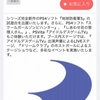 PS4で地球防衛軍5発売決定!東京ゲームショウにプレイアブル出展!