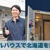 モバイルハウスで北海道を変える!!若き社会起業家の「家」を訪ねた。